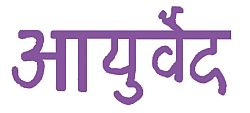 Ayurveda-Sanskrit